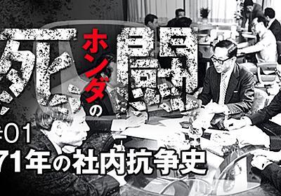 ホンダ人事抗争71年史、「研究所vs営業」に潜む文民統治の弊害 | 有料記事限定公開 | ダイヤモンド・オンライン