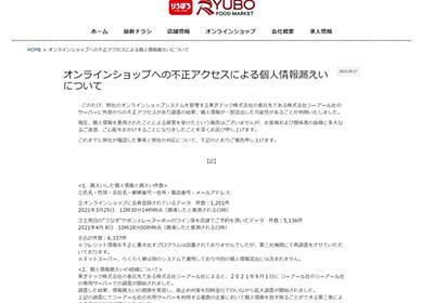 沖縄のスーパーで個人情報など計6000件以上が流出した可能性 商品の予約情報も - ITmedia NEWS