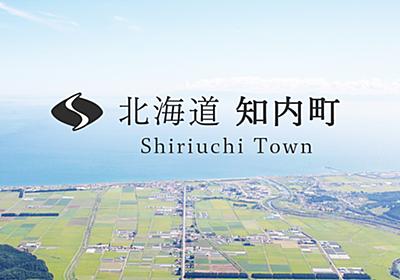 かき小屋知内番屋に係る指定管理者の募集について 北海道知内町