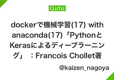 dockerで機械学習(17) with anaconda(17)「PythonとKerasによるディープラーニング」 :Francois Chollet著 - Qiita