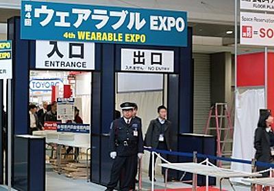 ウェアラブルEXPO開催,人間に密着した電子技術の最先端を探る - GamesIndustry.biz Japan Edition
