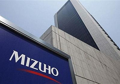 【悲報】みずほ銀行の次期システム、デスマプロジェクトが破綻か。完成のメドなく4000億円がパー : IT速報