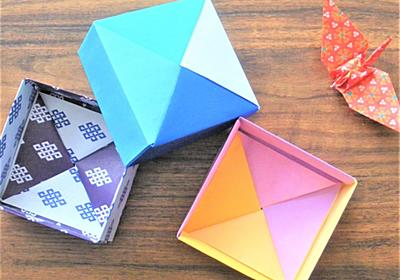 100均の折り紙でかわいい小物入れを作ろう!ふた付きの箱にアレンジできるよ - ゆきのココだけの話