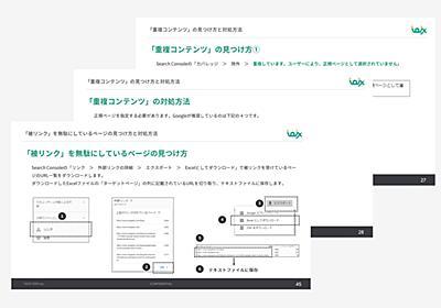 【無料ダウンロード】「Google Search Console実践マニュアル」をリリースしました  SEO Japan by アイオイクス