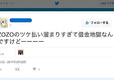 SNSで「ZOZO ツケ払い」で検索すると阿鼻叫喚の嵐だった件 | MTRL BLOG.TOKYO