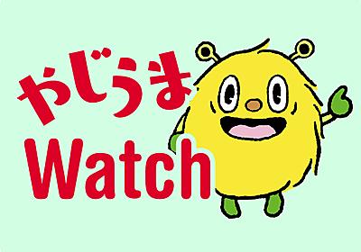 地味に便利、日本人のフルネームを姓と名に分割するツールのPythonパッケージ公開【やじうまWatch】 - INTERNET Watch