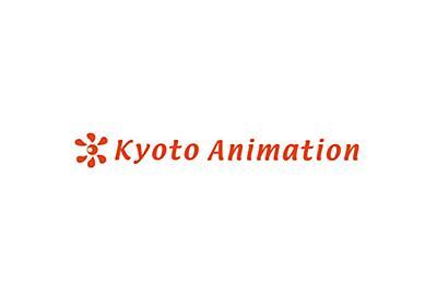 ご支援の御礼とご案内(初出7月24日、改訂9月13日) - 新着情報 | 京都アニメーションホームページ