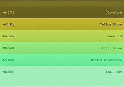 これすごい便利!17,530種類の色の名前がすぐに分かる無料の辞書ツール -color-names list | コリス