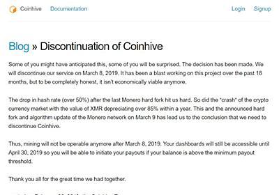 Coinhive、3月8日にサービス終了 Moneroの価値暴落など響く - ITmedia NEWS