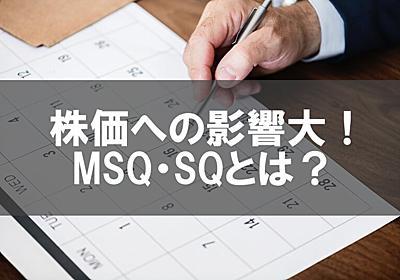 SQ・MSQとは?株価が荒れ、気配がストップ安/高になる理由 | はるかぶ