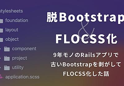 9年モノの Rails アプリで、古い Bootstrap を剥がして FLOCSS 化した話 - 弥生開発者ブログ by Misocaチーム