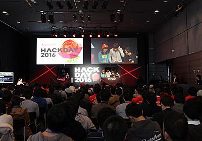 ハッカーの祭典「Hack Day 2016」開催、300人超がプロトタイプ開発を競う | 日経クロステック(xTECH)