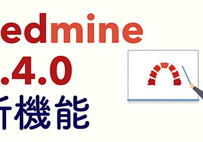 Redmine 3.4 新機能紹介 | Redmine.JP Blog