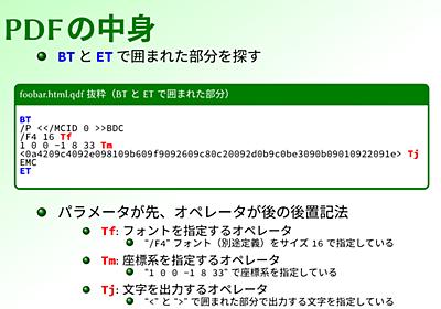 """PDFをコピペするとなぜ""""文字化け""""が起きてしまうのか 変換テーブル""""ToUnicode CMap""""が原因だった - ログミーTech"""