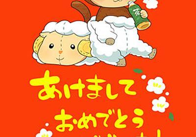 【無料猿の年賀状】羊の着ぐるみを脱ぐお猿さん