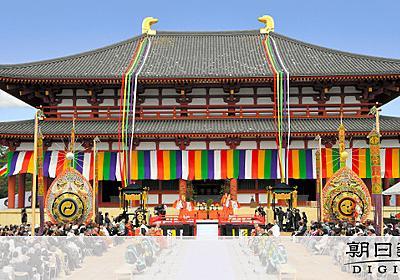 興福寺の「中金堂」301年ぶり再建 落慶法要に3千人:朝日新聞デジタル
