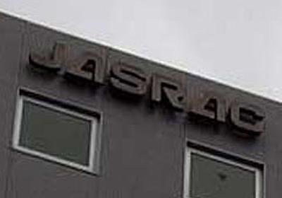 JASRAC、ネットで物議醸す「音楽教室に潜入調査」報道にコメント 「違法ではないと認識」 - ITmedia NEWS