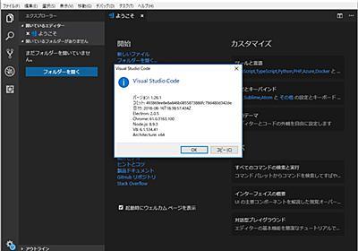 """""""パンくず""""ナビゲーションを追加 ~「Visual Studio Code」の7月アップデートが公開 - 窓の杜"""