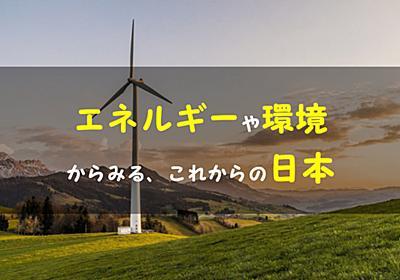エネルギーや環境からみる、これからの日本   まことあり