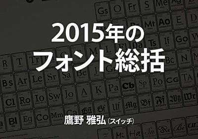 2015年のフォント総括/鷹野 雅弘(スイッチ)