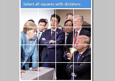 画像認証に「独裁者」選択 ビッグデータとして活用へ