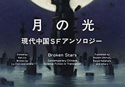ケン・リュウによって集められた、量も多様性も増した至極の中国SF作家&短篇勢揃い──『月の光 現代中国SFアンソロジー』 - 基本読書