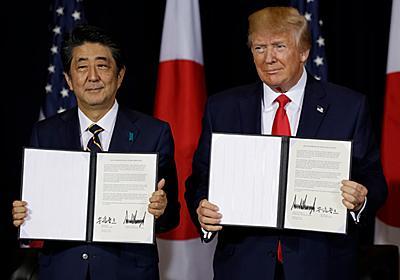 """日米貿易協定で日本がWTOルールの""""抜け穴""""つくる?:日経ビジネス電子版"""