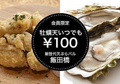牡蠣天いつでも100円!お得な会員権をMakuakeで発売開始|株式会社favyのプレスリリース