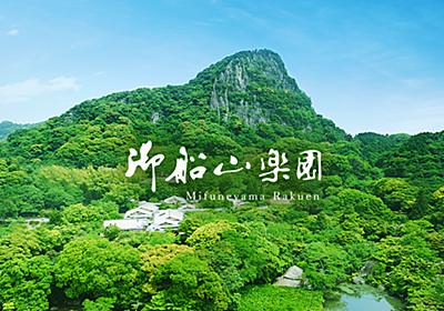 九州 武雄温泉 御船山楽園