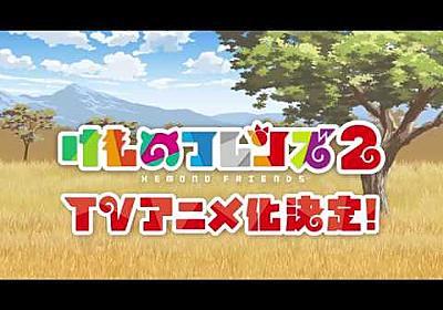 TVアニメ『けものフレンズ2』PV 第一弾