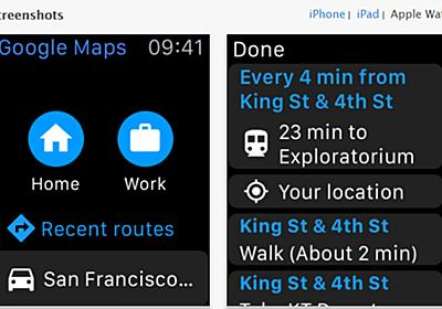 e1c63596aa 「Googleマップ」、ひっそり「Apple Watch」サポート終了【UPDATE】 - · ITmedia News · ウェアラブルデバイス  ...
