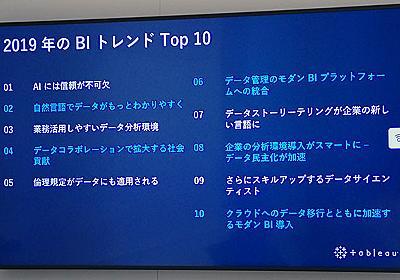AIとBIの融合が加速--タブローが示す2019年の「BIトレンド」 - ZDNet Japan