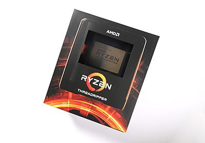 【Hothotレビュー】シングルスレッド性能も期待できる第3世代Ryzen Threadripperをベンチマーク - PC Watch