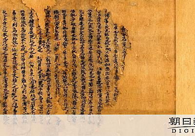 最古級の「論語」写本を発見 中国でも消失、古書店から:朝日新聞デジタル