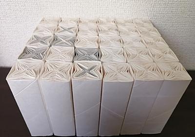 意味も無く溜め続けたトイレットペーパーの芯が300本に到達した - 偽計数学妨害罪