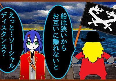 無心バイト!フランネル~海賊編~まとめ(連載中) - 日々を駆け巡るoyayubiSANのブログ