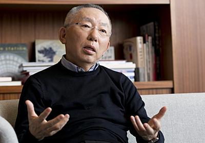ユニクロ柳井氏「もう一度、創業期に入った」:日経ビジネス電子版