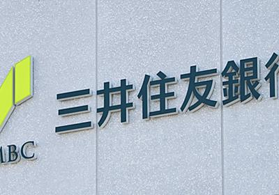 三井住友銀行の新システム「わずか500億円」の理由: 日本経済新聞