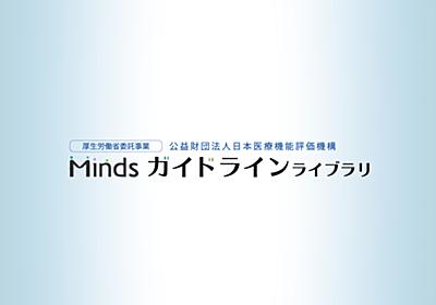 Mindsガイドラインライブラリ