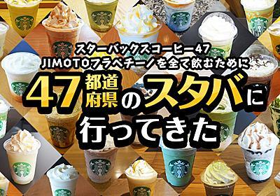 47JIMOTOフラペチーノを全て飲むために47都道府県のスタバに行ってきた   SPOT