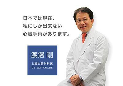心臓血管外科医 渡邊剛公式サイト|ダビンチの超精密鍵穴(キーホール)心臓手術