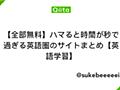 【全部無料】ハマると時間が秒で過ぎる英語圏のサイトまとめ【英語学習】 - Qiita