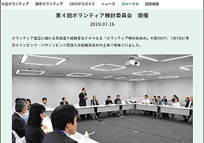 「終電で出勤してもらい、徹夜の交流で士気を高めさせよう」東京五輪ボランティアの過酷さが改めて浮き彫りに | BUZZAP!(バザップ!)