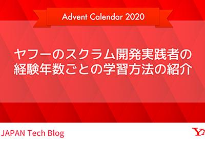 ヤフーのスクラム開発実践者の経験年数ごとの学習方法の紹介 - Yahoo! JAPAN Tech Blog