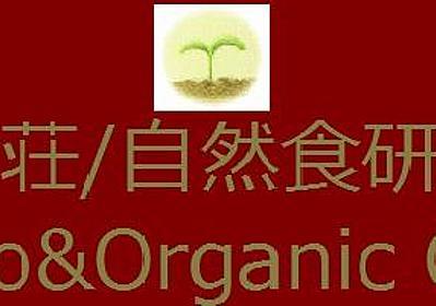 洋望荘/自然食研究所 YOBOSO/Organic Centre