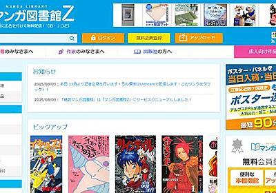 赤松健さんとGYAO、無料漫画配信サービス「マンガ図書館Z」開始 Jコミ事業引き継ぎ - ITmedia NEWS