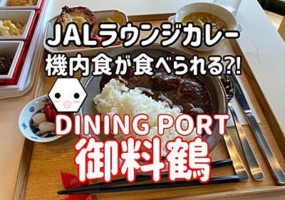 JALラウンジのカレーや機内食が食べられる⁈DINING PORT 御料鶴に行ってみた - テトたちのにっきちょう