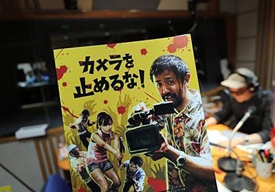 宇多丸、『カメラを止めるな!』を語る!【映画評書き起こし2018.7.6放送】