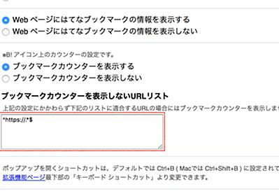 Chrome・Firefox拡張でHTTPSに対応し、ブックマーク数の非表示もできるように - はてなブックマーク開発ブログ