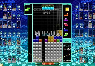 Switch『テトリス 99』最速プレイレビュー! お手軽サクサクなバトロワ界の新星は、やめどき行方不明な魔性のゲームだった - ファミ通.com
